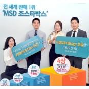 조스타박스, 출시 6주년 맞아 사내 포토 이벤트 조스타박스 개최