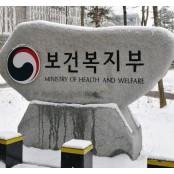 복지부-한미약품, 약가소송 대법원까지 진행