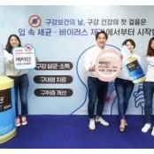 먼디파마, 구강 건강 베타딘 위한 '구강보건 바로알기' 베타딘 개최