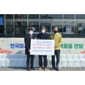 한국마사회 수원지사, 영통구에 수원한국마사회 1000만원 상당 살균소독제 수원한국마사회 전달