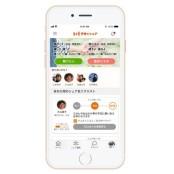 일본 저출산문제 ICT 일본체육복 접목, 지역사회 '품앗이 일본체육복 육아' 연결