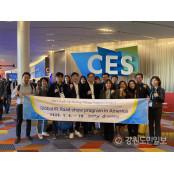 [원주]도경제진흥원 창업기업대상 글로벌 IR 로드쇼 프로그램 참여 라스베가스 쇼
