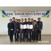 천안시 부성1동·한국마사회 천안지사 천안한국마사회 업무협약