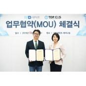 MD세이프와 TOP C&S 덴탈리더스 아카데미, 덴탈리도 업무협약 체결
