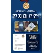 전기매트, 전기장판, 옥매트 전자파 발명특허 안심기업