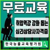 한능평 무료교육, 잡플래닛·취업정보사이트 무료성인사이트 통한 직업적성테스트 관련된 무료성인사이트 심리상담사자격증