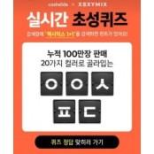 """젝시믹스 1+1, 캐시슬라이드 초성퀴즈 및 할인 이벤트 페더라이트 """"아이스페더"""""""