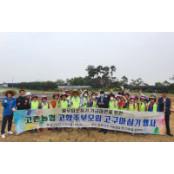 김포 고촌농협, 소외이웃 돕기 위한 고구마
