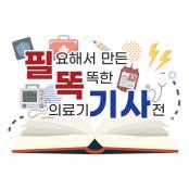 혈액투석의 진일보‥환자
