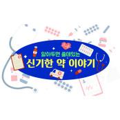 효과·안전성·비용‥고인산혈증 원조 가치 보여준 `렌벨라` 소변
