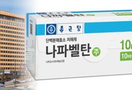 종근당 나파벨탄, 코로나19 치료제 '속도'…조건부허가 신청 전망