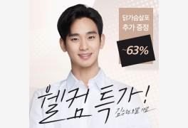 '바르닭' 웰컴특가 퀴즈타임 진행, 정답은?