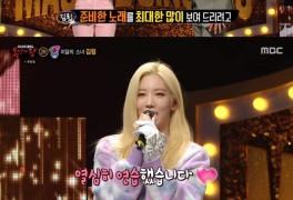 '복면가왕' 풍선껌=이달의 소녀 김립