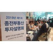 """국토부, 제1차 종전부동산 투자설명회 개최…""""지방 이전 공공기관 인터넷백경 부지 매각"""""""