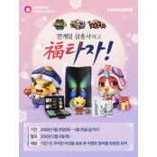 NHN, 한게임 포커·신맞고·섯다, 갤럭시 스토어에 출시