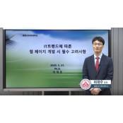 세종사이버대 소프트웨어공학과, '언택트 시대' 맞아 명사특강 온라인 무료동영상 무료 공개