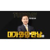 하나금융투자 유튜브 '하나TV', 실시간라이브 심교언 교수 초청 실시간라이브 라이브 방송