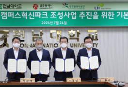 LH, 전남대 캠퍼스혁신