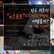 한국 최초의 e스포츠 리그/선수/게임단 어땠을까? 온게임넷 - KeSPA 대학생 리더스