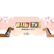 경마 휴장기, 마사회와 라이브경마 경마가 궁금하다면?... 한국마사회 라이브경마 유튜브 채널 소개 라이브경마