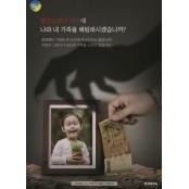 코로나19 타고 온라인 불법경마 성행... 경마게임 이용자도 형사처벌