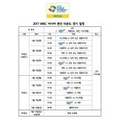 2017 WBC 서울 1라운드 경기 WBC경기일정 일정 확정