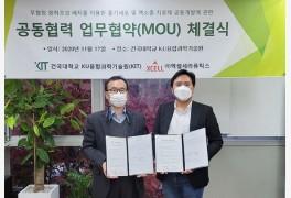건국대·엑셀세라퓨틱스, 줄기세포 및 엑소좀 치료제 공동개발 MOU