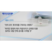 천지개벽하는 강남, 현대차 GBC 필두 강남야구장 개발사업 본궤도