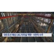 대우조선 LNG 터미널 잭팟 잭팟…9천억 수주