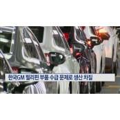 한국GM 필리핀 부품 필리핀 수급 문제로 생산 필리핀 차질