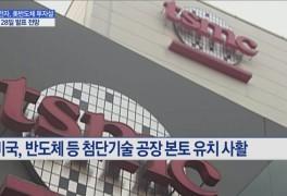 """""""삼성, 미 반도체공장"""
