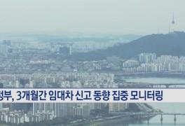 """홍남기 """"임대차 신고"""