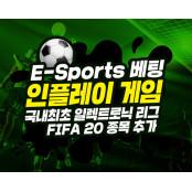 e스포츠 배팅 명가 인플레이 게임, 일렉트로닉 리그 온라인스포츠배팅 FIFA 20 종목 추가