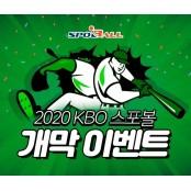 스포볼 사이트, KBO 개막 기념 네임드스코어 이벤트 진행 中