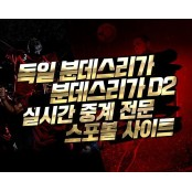 분데스리가 경기 중계 성인채팅사이트 전문