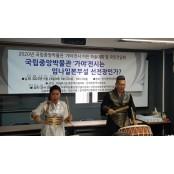 """""""일제식민사관 부추긴 국립중앙박물관 야마토4 형사처벌해야"""""""