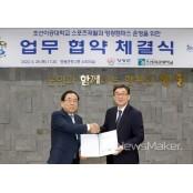 영광군-조선이공대, 스포츠재활과 영광캠퍼스 스포츠조선 운영 협약