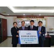한국마사회 천안지사, 후원금 천안한국마사회 기탁