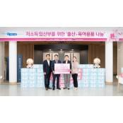 전북은행, 저소득 임산부를 위한
