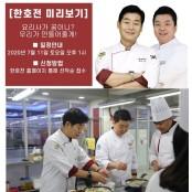 요리학교 한호전, 이연복 교수 '호텔조리 베트남카지노호텔 셰프체험' 미리보기 체험학습 예정