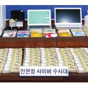 판돈 3조4천억원… 카지노 뺨치는 '불법 도박사이트' 적발 카지노사이트 신고