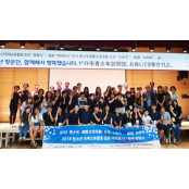 광명시ㆍ야마토시 청소년, 3박 4일간 국제교류 진행