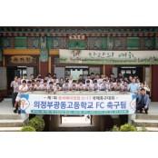 의정부 광동고FC, 베이징컵 베이징궈안 선수단 국제축구 우승 '쾌거' 베이징궈안 선수단