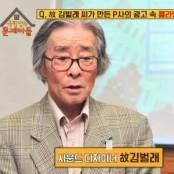 백지수표 받은 故김벌래 감독의 콜라병 콘돔100개 따는 소리, 비밀은?