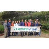한국마사회 수원지사, 과수 수원한국마사회 농가 일손 돕기 수원한국마사회 봉사활동 펼쳐