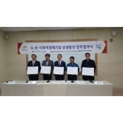 한국마사회 수원지사, 도ㆍ농ㆍ사회적경제기업 수원한국마사회 상생발전 위한 MOU 수원한국마사회
