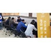 한국마사회 유캔센터, 이용자 수원한국마사회 보호 위한 건전레저 수원한국마사회 캠페인 진행