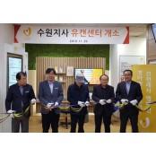 한국마사회, 수원지사 유캔센터 수원한국마사회 신규 개소