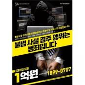 경륜경정총괄본부, 경륜경정 부정·불법 행위 신고사이트 개선