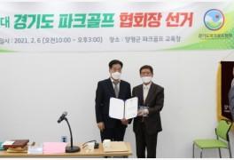 경기도 파크골프협회